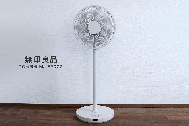 無印良品DC扇風機は3D首振りのおかげでサーキュレーターとしても使えます!【レビュー】