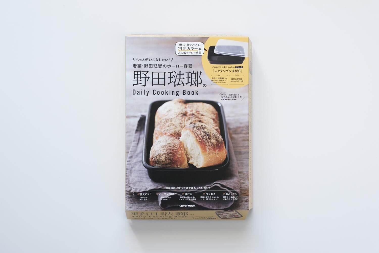 野田琺瑯のムック本 Daily Cooking Bookのパッケージ