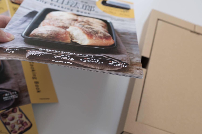 野田琺瑯のムック本 Daily Cooking Bookのレシピ本は薄くてびっくり