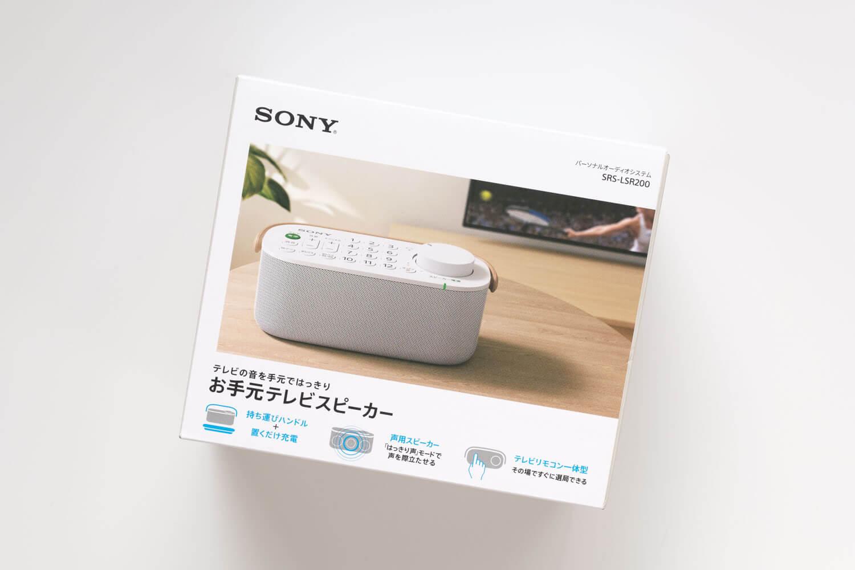 ソニー お手元テレビスピーカー SRS-LSR200の箱(パッケージ)