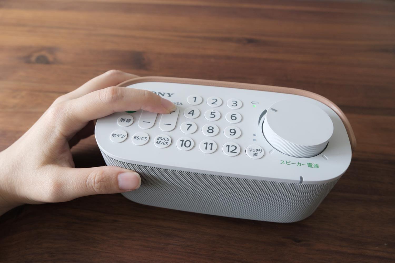 ソニー お手元テレビスピーカー SRS-LSR200でテレビの選局もできる