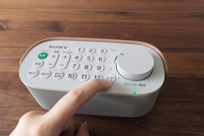 ソニー お手元テレビスピーカー SRS-LSR200ははっきり声ボタン専用のスピーカーがある