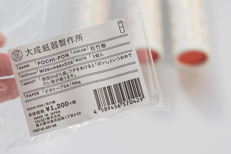 大成紙器製作所 POCHI-PON(ポチポン)はビオトープGA 90kgという紙が使われています。