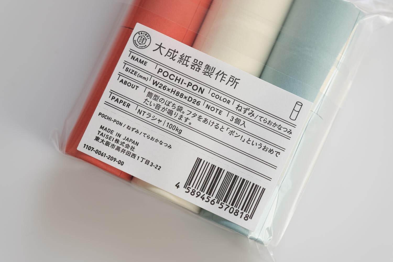 大成紙器製作所 POCHI-PON(ポチポン)ねずみ / てらおかなつみ