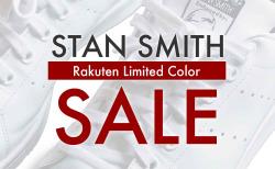 楽天市場限定カラーのスタンスミスが半額セール
