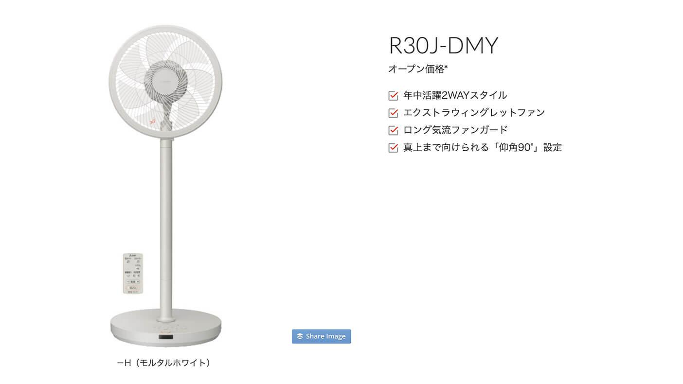 三菱 扇風機 SEASONS モルタルホワイト R30J-DMY