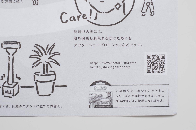 ロハコ シックマイスタイル 説明書 アップ