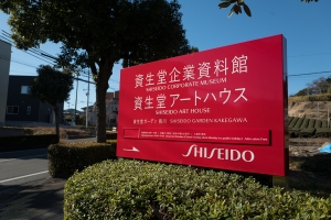 shiseido-1