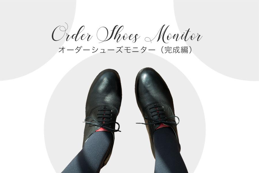 オーダー靴がとうとう完成しました!サイズがぴったりで感動!!
