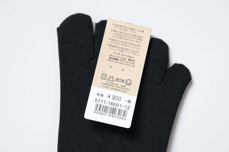 靴下屋デオドラント浅め5本指カバーソックスの素材と価格900円