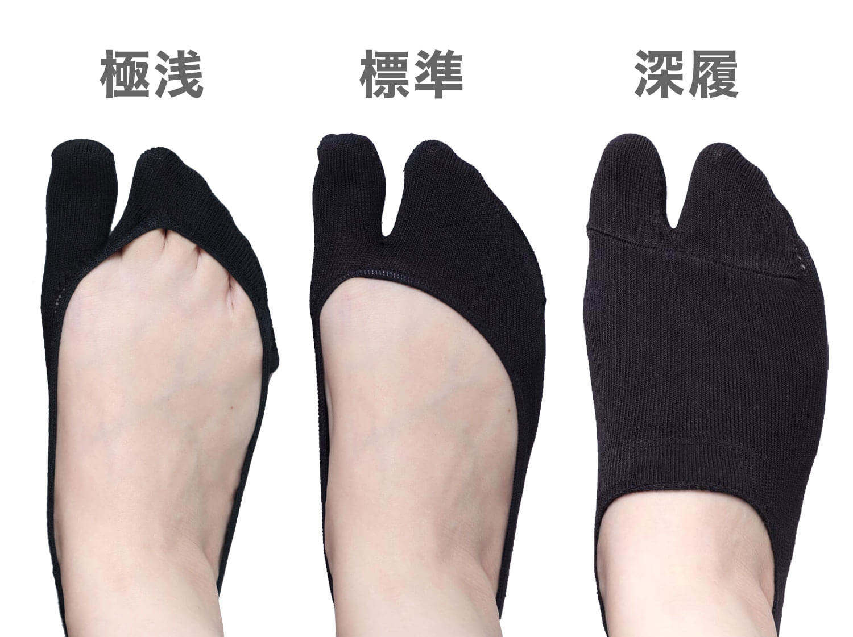 靴下屋の足袋カバーソックスの比較