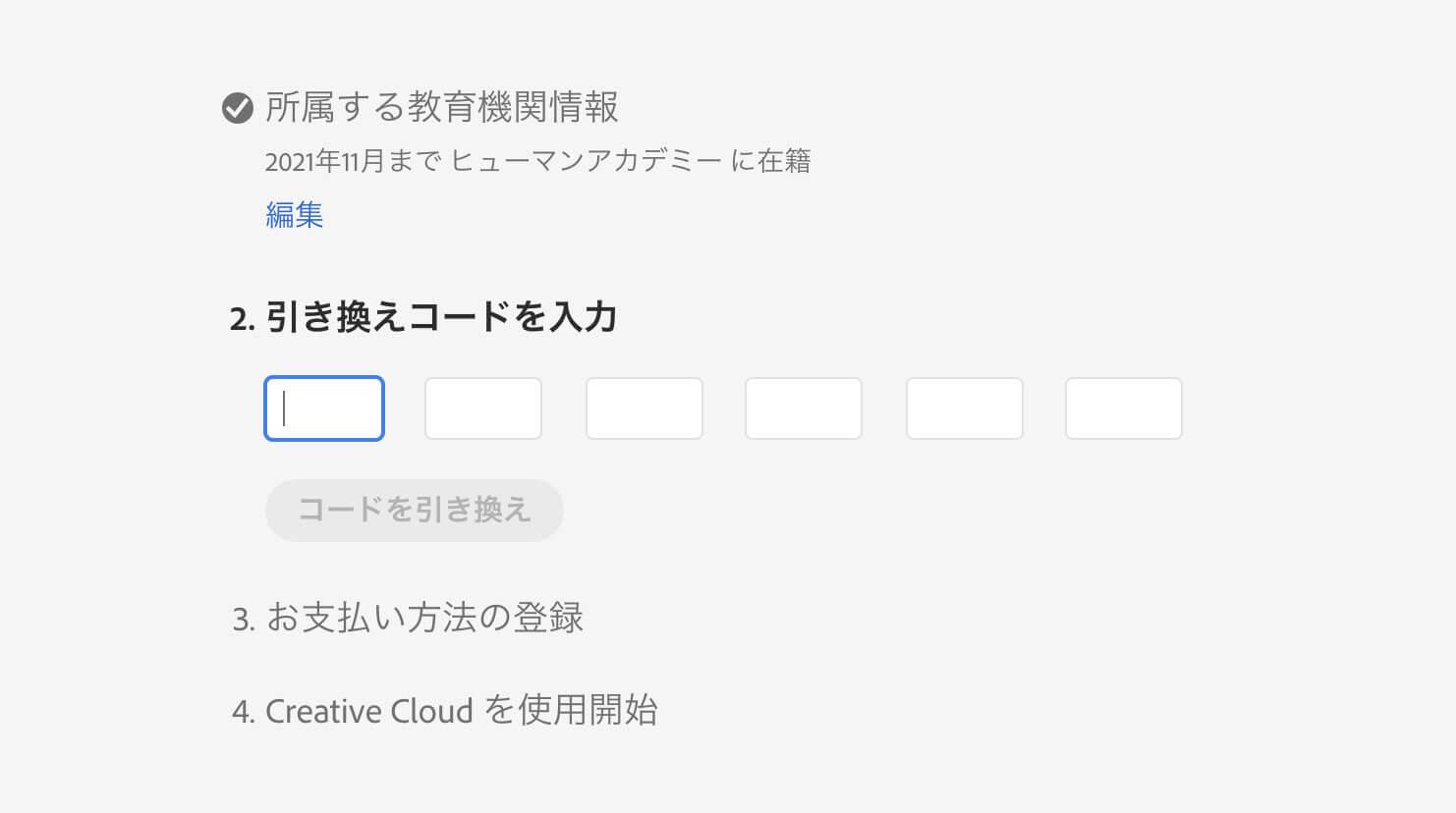 adobeサイトで引き換えコードをペーストする