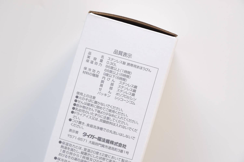 タイガー魔法瓶  ステンレスミニボトル サハラマグ 0.3L 東急ハンズ限定カラーの詳細
