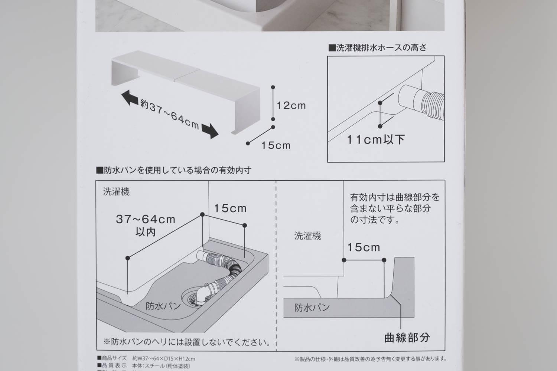 山崎実業 tower(タワー)の洗濯機隙間ラックの設置説明書
