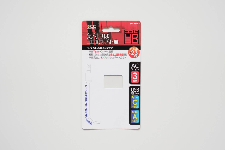 ミヨシ USB-ACアダプタ type-c パッケージ