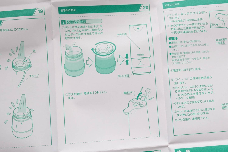 サラヤ ウォシュボン オートソープディスペンサーの配管内の清掃方法