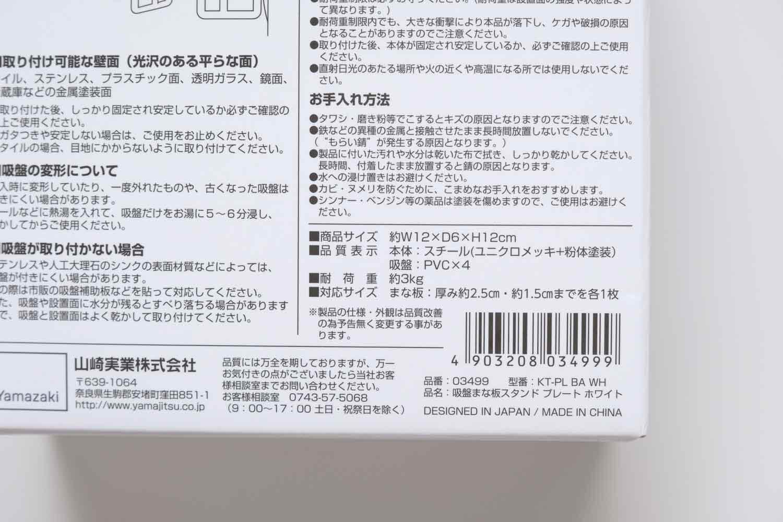 山崎実業 吸盤まな板スタンド 3499の素材や詳細