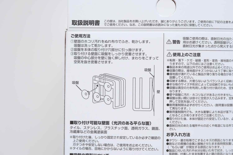 山崎実業 吸盤まな板スタンド 3499の取り付け方説明