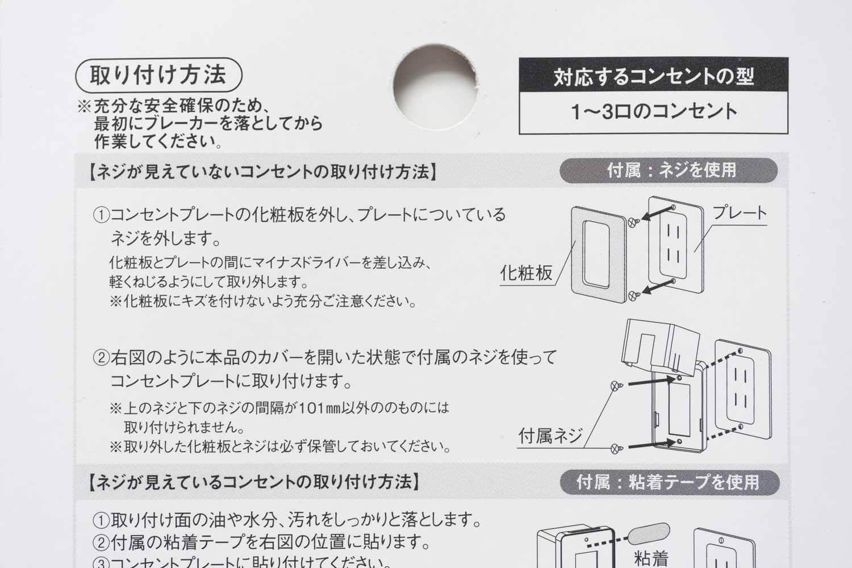 山崎実業 コンセントガード コンセントカバー ウッディ 取り付け方法