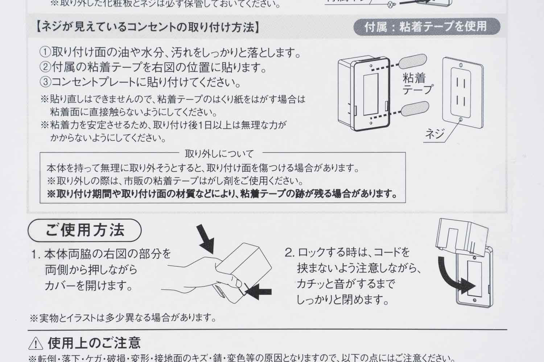 山崎実業 コンセントガード コンセントカバー ウッディ 粘着テープでの取り付け方法