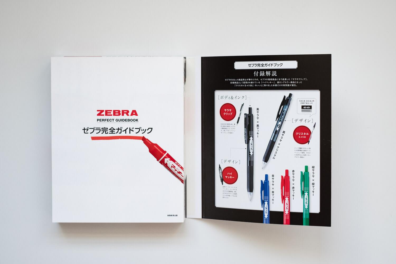 ゼブラ完全ガイドブック ボールペン詳細