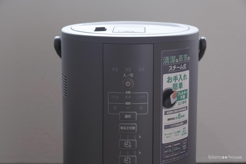 象印の加湿器(EE-DC50)の正面